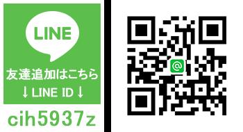 友達追加はこちら、LINE ID:cih5937z