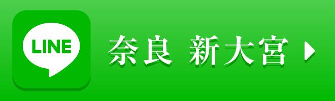 LINE(奈良)