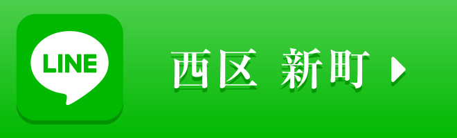 LINE(新町)