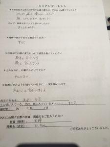 長谷川先生32
